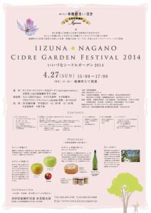 2014_0427_cidregarden
