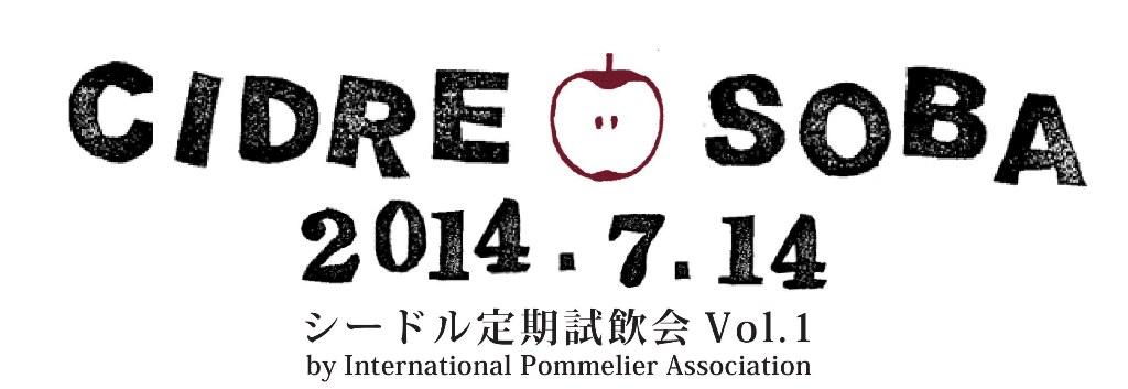 シードルの会 - コピー (2)