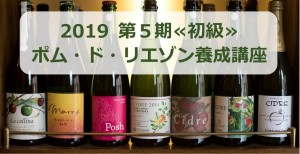 養成講座2019_01