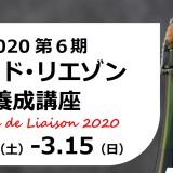 2020pommelier01