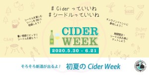 2020EarlySummerCiderWeek