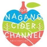 ナガノシードルチャンネル